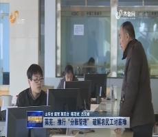 """莱芜:推行""""分账管理"""" 破解农民工讨薪难"""