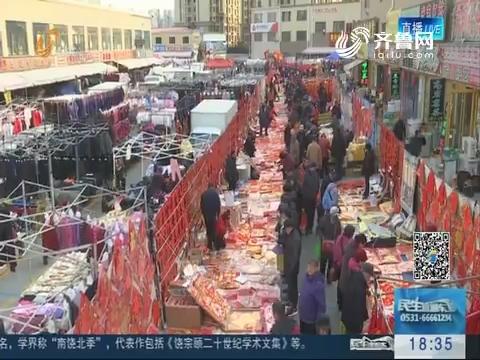 青岛:李村大集保留原始年味