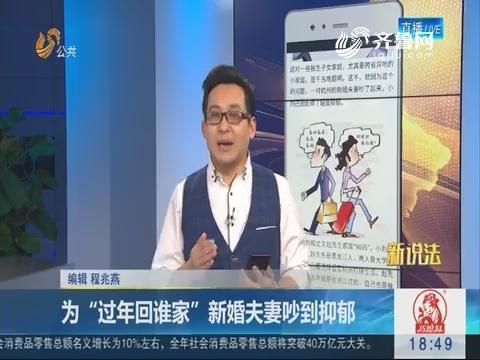 """【新说法】为""""过年回谁家""""新婚夫妻吵到抑郁"""