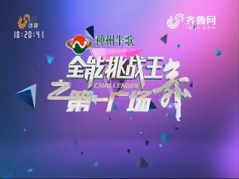 20180207《全能挑战王》:全能挑战王之第一广场舞