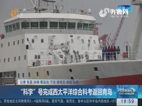 """""""科学""""号完成西太平洋综合科考返回青岛"""