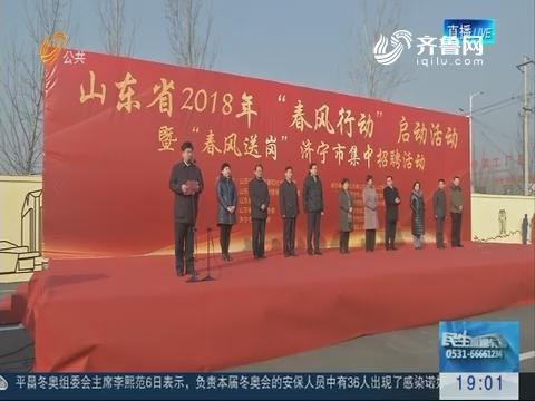 山东:2018春风行动启动 万余岗位促就业扶贫