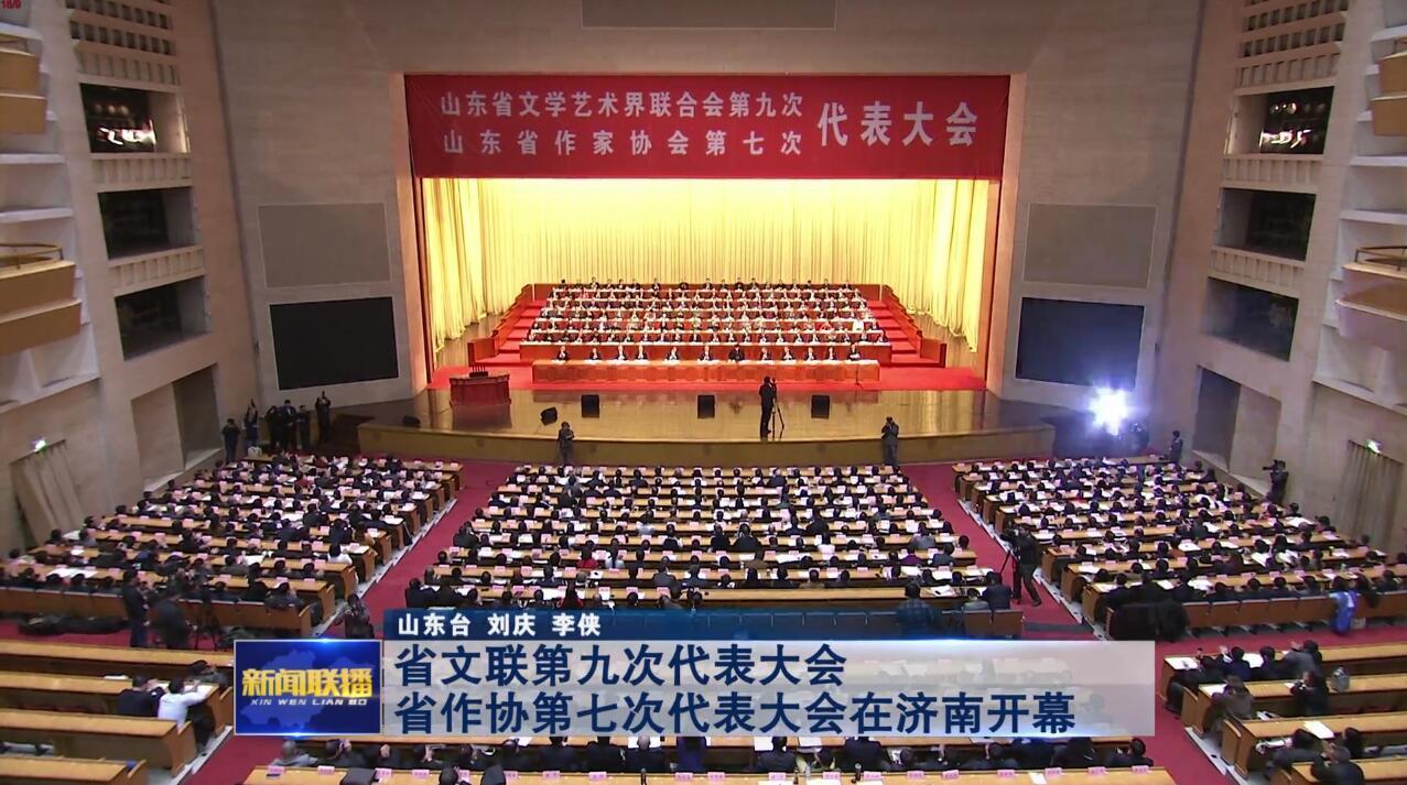 山東省文聯第九次代表大會 省作協第七次代表大會在濟南開幕