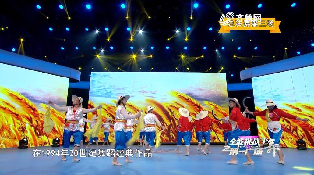 20180207《全能挑战王》:青岛市知青文工团表演《丰收舞》