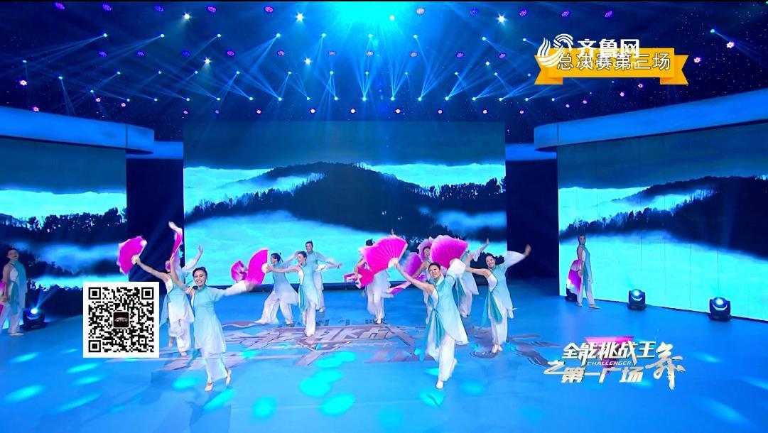 20180207《全能挑战王》:淄博尤姿舞蹈队表演《床前明月光》