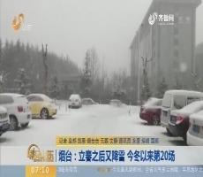 【闪电新闻排行榜】烟台:立春之后又降雪 今冬以来第20场