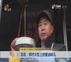 青岛:李村大集上的香油味儿