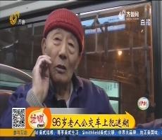 济南:96岁老人公交车上犯迷糊