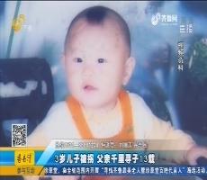 3岁儿子被拐 父亲千里寻子13载
