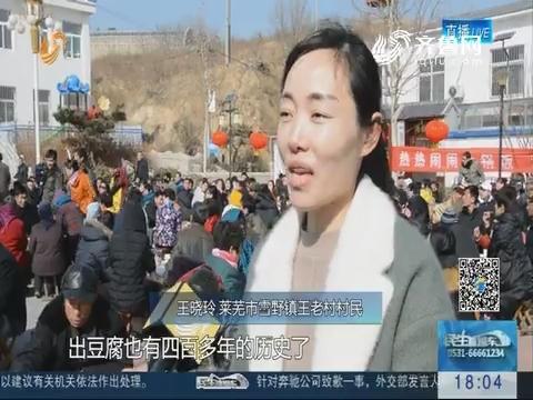 莱芜:瞧这一家子 600名村民一起过小年