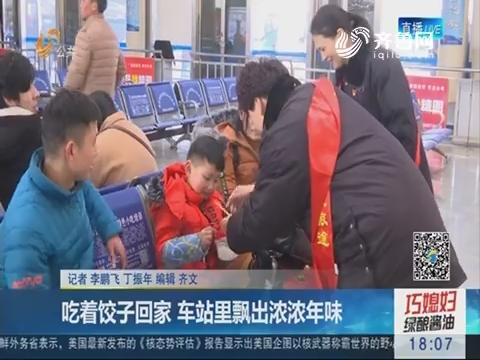 临沂:吃着饺子回家 车站里飘出浓浓年味