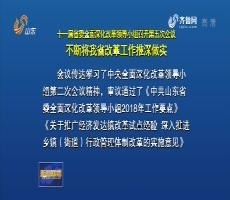 十一届省委全面深化改革领导小组召开第五次会议