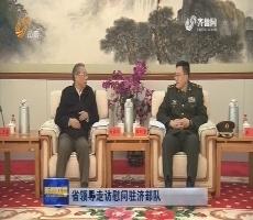 山东省领导走访慰问驻济部队