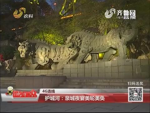 【4G连线】护城河:泉城夜宴美轮美奂