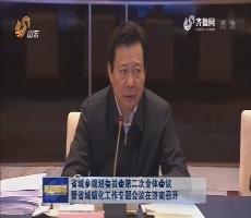 山东省城乡规划委员会第二次全体会议 暨省城镇化工作专题会议在济南召开