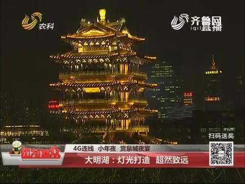 【4G连线 小年夜赏泉城夜宴】大明湖:灯光打造 超然致远