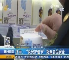 """【新闻榜中榜】济南:""""食安护佳节""""突查食品安全"""