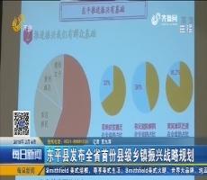 东平县发布山东省首份县级乡镇振兴战略规划