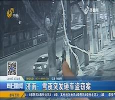 济南:雪夜突发砸车盗窃案