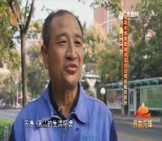 20180208《齐鲁先锋》:学习宣传贯彻十九大精神 进入新时代 党员新作为 刘吉彬——为了李沧排水通畅