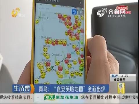 """青岛:""""食安笑脸地图""""全新出炉"""