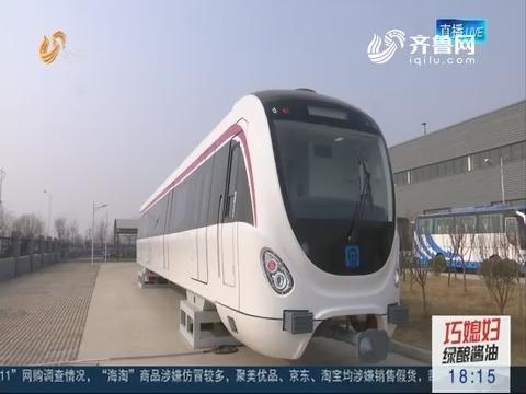 济南地铁标志发布 地铁车辆首次亮相