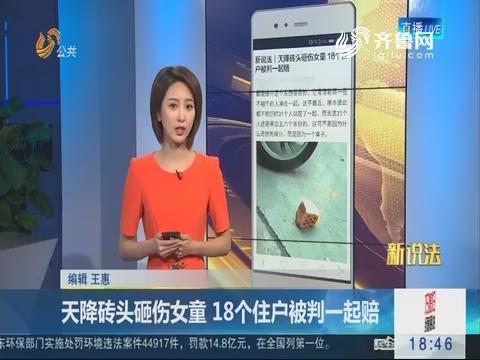 【新说法】天降砖头砸伤女童 18个住户被判一起赔