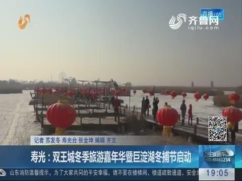 寿光:双王城冬季旅游嘉年华暨巨淀湖冬捕节启动