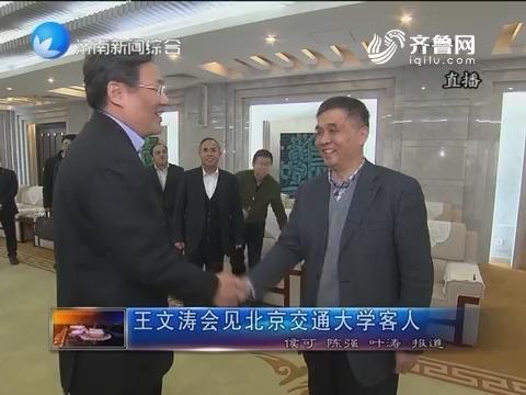 王文涛会见北京交通大学客人