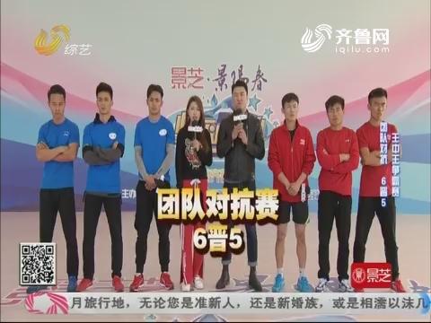 20180208《快乐向前冲》:王中王争霸赛 团队对抗6晋5