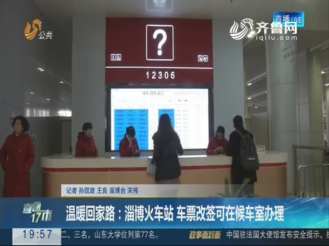 【直通17市】温暖回家路:淄博火车站 车票改签可在候车室办理