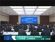 """济高控股集团召开落实济南高新区""""三年突破""""工作推进会"""