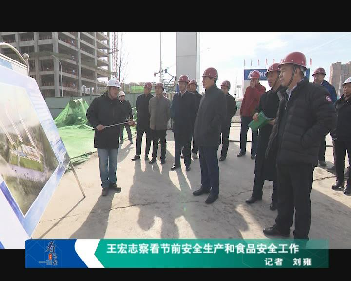 王宏志察看节前安全生产和食品安全工作