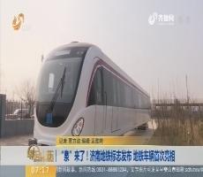 """【闪电新闻排行榜】""""泉""""来了!济南地铁标志发布 地铁车辆首次亮相"""