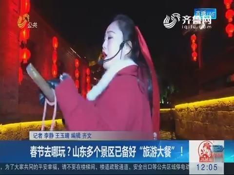 """春节去哪玩?山东多个景区已备好""""旅游大餐""""!"""