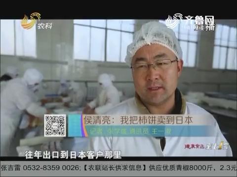 侯清亮:我把柿饼卖到日本