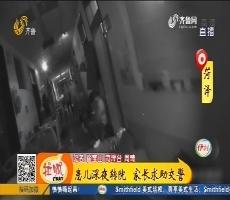 菏泽:患儿深夜转院 家长求助交警