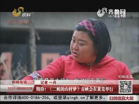 期待!《二妮的山村梦》首映会在莱芜举行