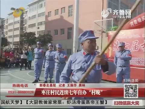 """【新春走基层】枣庄村民连续七年自办""""村晚"""""""