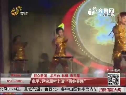 """【群众新闻】牟平:尹宋周村上演""""百姓春晚"""""""