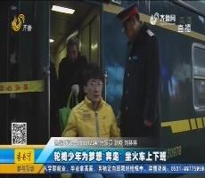 """轮椅少年为梦想""""奔走"""" 坐火车上下班"""