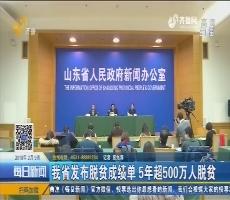 山东省发布脱贫成绩单 5年超500万人脱贫