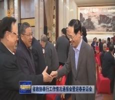 山東省政協舉行工作情況通報會暨迎春茶話會