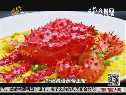 大厨教做家常菜:虾汤滑蛋蒸帝王蟹