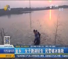 金乡:女子跳湖轻生 民警破冰施救