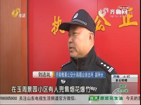 济南:顶风作案!违法贩卖烟花爆竹