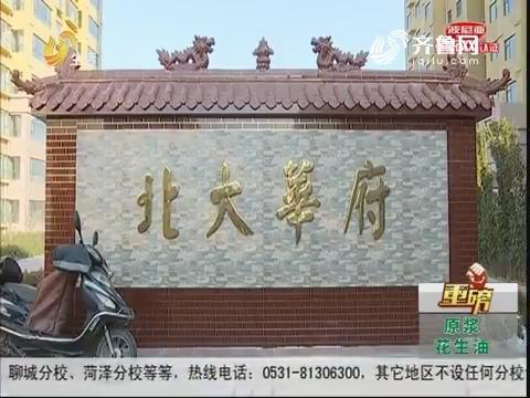 【重磅】潍坊:交房拖两年 新房住进陌生人