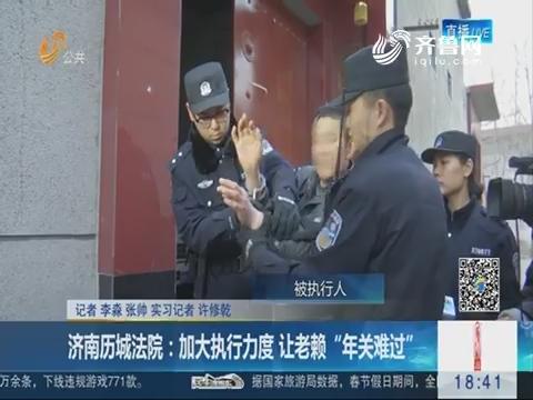 """济南历城法院:加大执行力度 让老赖""""年关难过"""""""