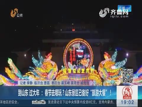"""到山东 过大年:春节去哪玩?山东景区已备好""""腾博会体育投注大餐""""!"""