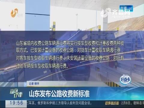 【直通17市】山东发布公路收费新标准
